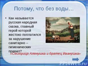 Потому, что без воды… Как называется русская народная сказка, главный герой кото