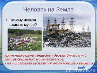 Человек на Земле Почему нельзя сжигать мусор?Кроме натуральных веществ – дерева,