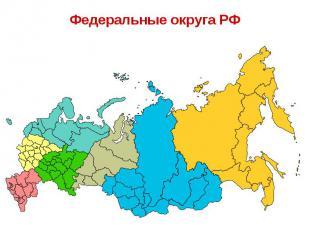 Федеральные округа РФ