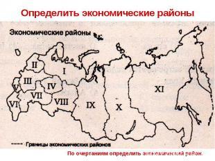 Определить экономические районы