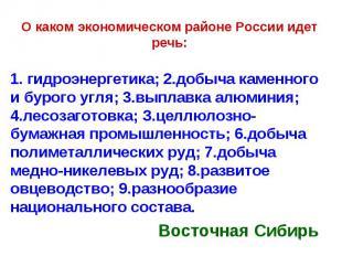 О каком экономическом районе России идет речь: 1. гидроэнергетика; 2.добыча каме