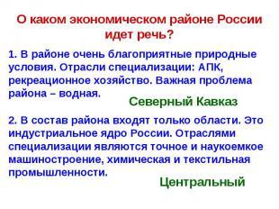 О каком экономическом районе России идет речь? 1. В районе очень благоприятные п