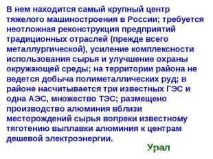 В нем находится самый крупный центр тяжелого машиностроения в России; требуется