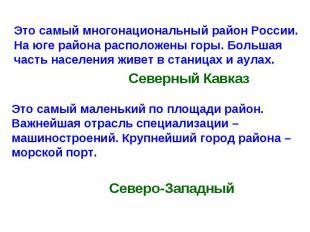 Это самый многонациональный район России. На юге района расположены горы. Больша