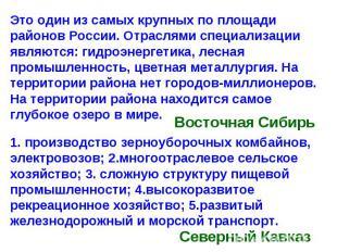 Это один из самых крупных по площади районов России. Отраслями специализации явл