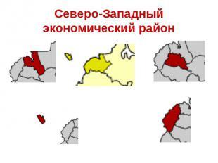 Северо-Западный экономический район