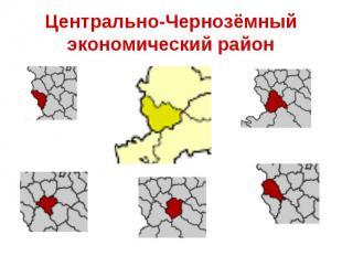 Центрально-Чернозёмный экономический район