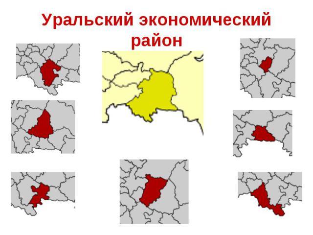 Уральский экономический район