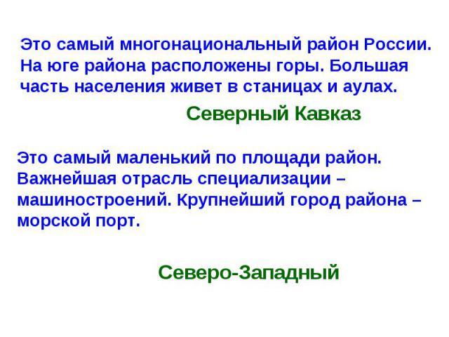 Это самый многонациональный район России. На юге района расположены горы. Большая часть населения живет в станицах и аулах.Это самый маленький по площади район. Важнейшая отрасль специализации – машиностроений. Крупнейший город района – морской порт.