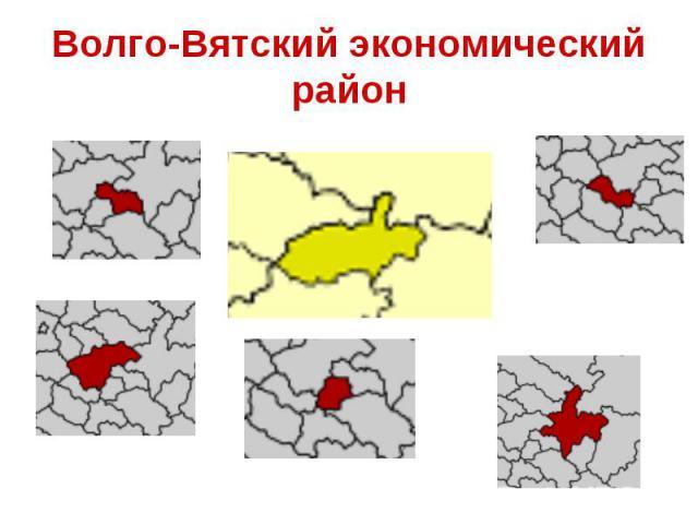 Волго-Вятский экономический район