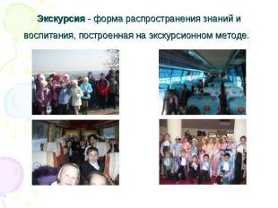 Экскурсия - форма распространения знаний и воспитания, построенная на экскурсион