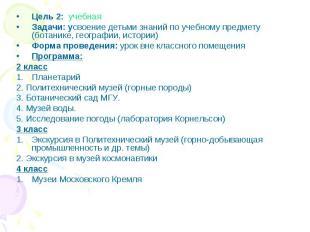 Цель 2: учебная Задачи: усвоение детьми знаний по учебному предмету (ботанике, г