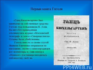 Первая книга Гоголя  «Ганц Кюхельгартен» был напечатан на собственные средства