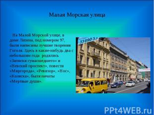 Малая Морская улица На Малой Морской улице, в доме Лепена, под номером 97, были