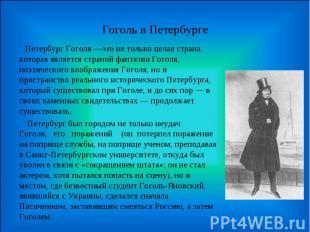 Гоголь в Петербурге  Петербург Гоголя —это не только целая страна, которая явля
