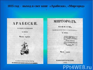 1835 год - выход в свет книг «Арабески», «Миргород»