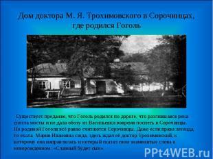 Дом доктора М. Я. Трохимовского в Сорочинцах, где родился Гоголь Существует пред