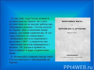 23 мая 1842 года Гоголь уезжает в путешествие по Европе. Без этого путешествия о