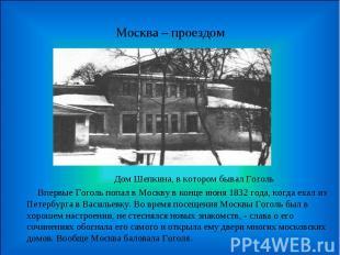 Москва – проездом Дом Шепкина, в котором бывал Гоголь Впервые Гоголь попал в Мос