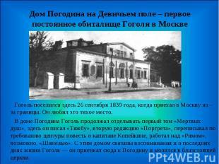 Дом Погодина на Девичьем поле – первое постоянное обиталище Гоголя в Москве Гого