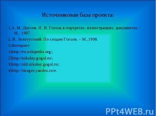 Источниковая база проекта: 1.А. М. Доусов. Н. В. Гоголь в портретах, иллюстрация