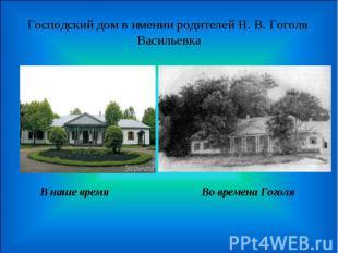 Господский дом в имении родителей Н. В. Гоголя Васильевка В наше время Во времен