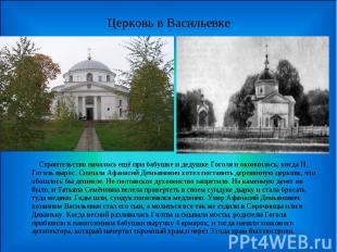 Церковь в Васильевке Строительство началось ещё при бабушке и дедушке Гоголя и о