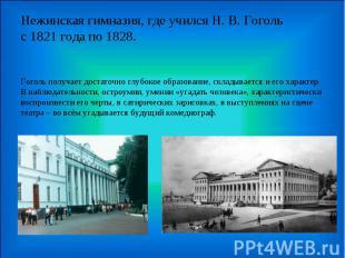 Нежинская гимназия, где учился Н. В. Гогольс 1821 года по 1828. Гоголь получает
