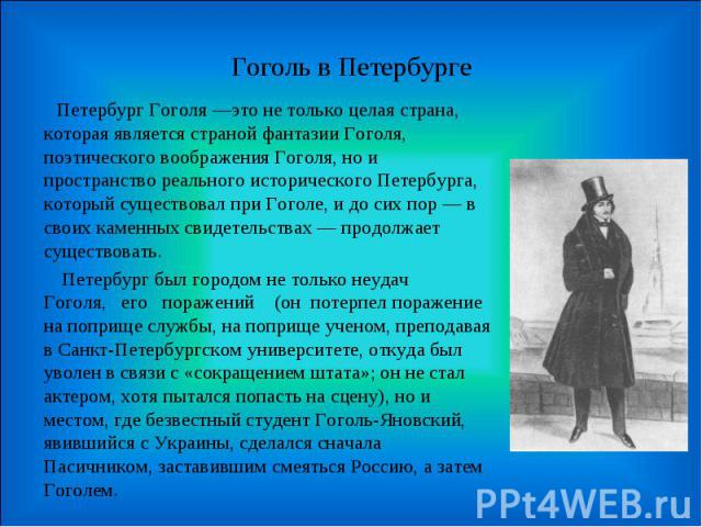 Гоголь в Петербурге  Петербург Гоголя —это не только целая страна, которая является страной фантазии Гоголя, поэтического воображения Гоголя, но и пространство реального исторического Петербурга, который существовал при Гоголе, и до сих пор — в сво…