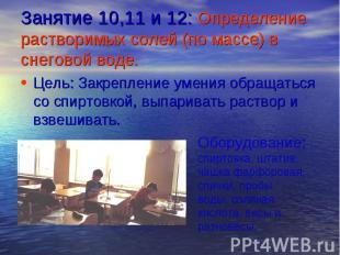 Занятие 10,11 и 12: Определение растворимых солей (по массе) в снеговой воде. Це