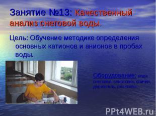Занятие №13: Качественный анализ снеговой воды. Цель: Обучение методике определе