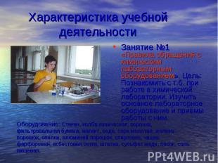 Характеристика учебной деятельности Занятие №1 «Правила обращения с химическим л