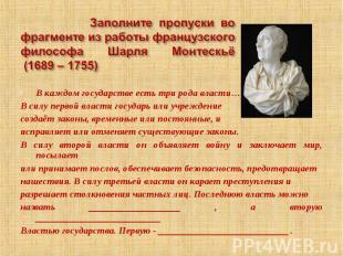 Заполните пропуски во фрагменте из работы французского философа Шарля Монтескьё
