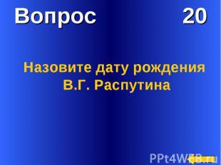 Вопрос 20Назовите дату рождения В.Г. Распутина