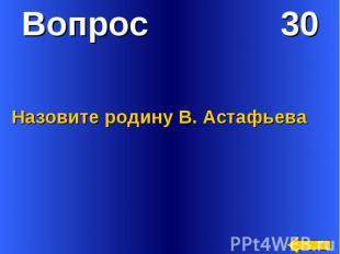 Вопрос 30Назовите родину В. Астафьева