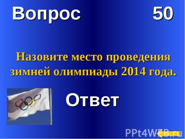 Вопрос 50Назовите место проведениязимней олимпиады 2014 года.Ответ