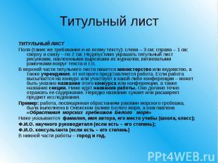 Титульный лист ТИТУЛЬНЫЙ ЛИСТ Поля (такие же требования и ко всему тексту): слев