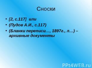 Сноски [2, с.117] или(Пудов А.И., с.117)(Бланки переписи…, 1897г., л…) – архивны