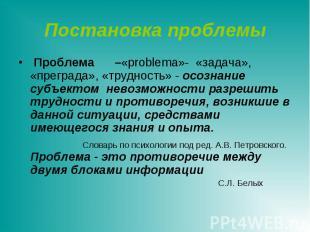 Постановка проблемы Проблема –«problema»- «задача», «преграда», «трудность» - ос