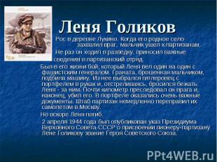 Леня Голиков Рос в деревне Лукино. Когда его родное село захватил враг, мальчи