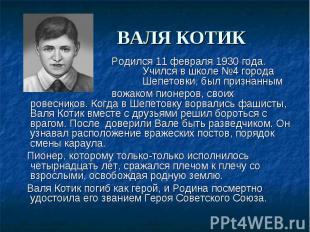 ВАЛЯ КОТИК Родился 11 февраля 1930 года. Учился в школе №4 города Шепетовки,