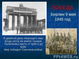 ПОБЕДА Берлин 9 мая 1945 годВ девятый день ликующего мая,Когда легла на землю ти