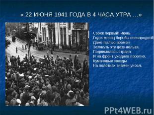 « 22 ИЮНЯ 1941 ГОДА В 4 ЧАСА УТРА …» Сорок первый! Июнь.Год и месяц борьбы всена