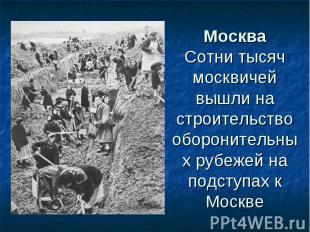 МоскваСотни тысяч москвичей вышли на строительство оборонительных рубежей на под