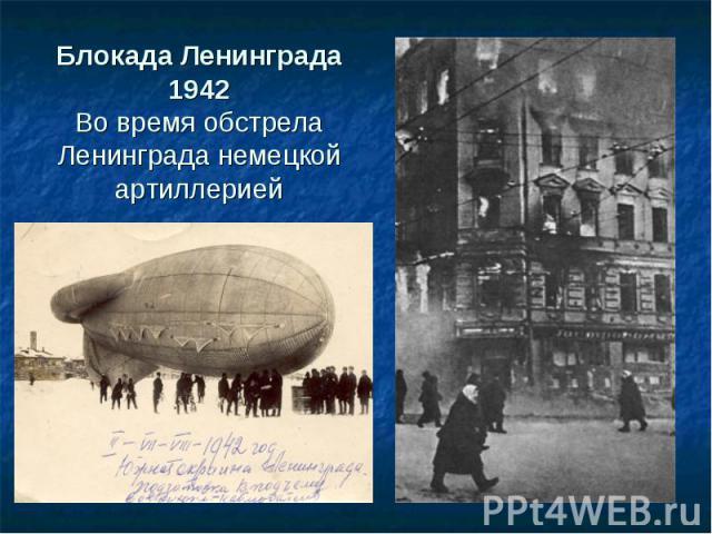 Блокада Ленинграда 1942Во время обстрела Ленинграда немецкой артиллерией