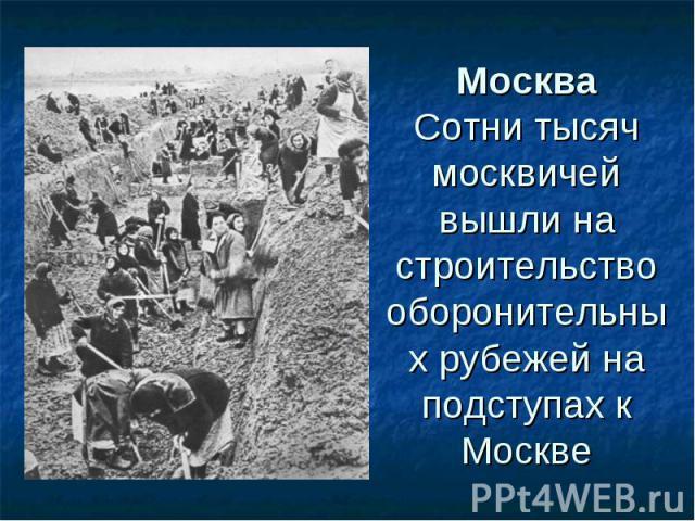 МоскваСотни тысяч москвичей вышли на строительство оборонительных рубежей на подступах к Москве