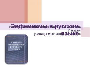 Эвфемизмы в русском языке Работу выполнили: Федорова Анна и Баталова Лукерьяучен