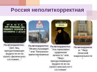 """Россия неполиткорректная Политкорректно: """"Для лиц, преодолевающих трудности из-з"""