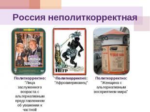 """Россия неполиткорректная Политкорректно: """"Лица заслуженного возраста с альтернат"""