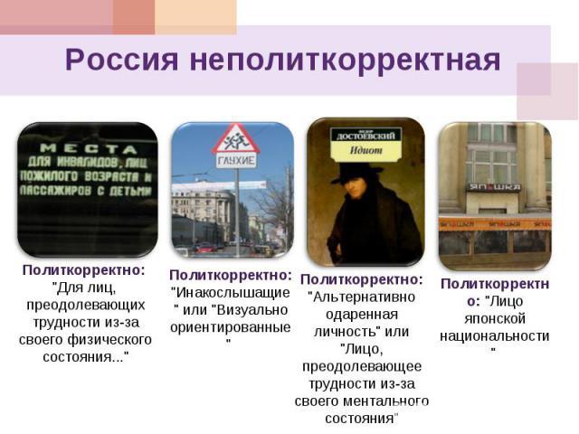 Россия неполиткорректная Политкорректно: